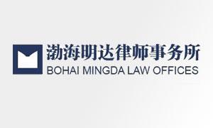 渤海明达律师网