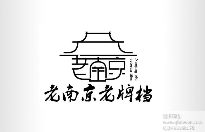 老南京老牌档----logo设计啊 - 设计服务 - 秦皇岛,,.