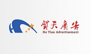 秦皇岛市贺天广告装饰工程有限公司