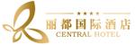 秦皇岛丽都国际酒店