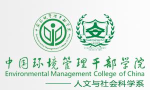 中国环保学院-人文与社会科学系