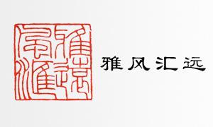 秦皇岛雅汇文化传播有限公司