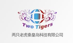 两只老虎秦皇岛科技有限公司官网